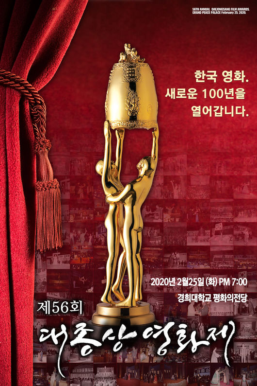 The 56th Grand Bell Awards List Of Winners